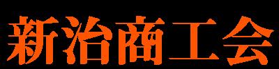 土浦市新治村商工会
